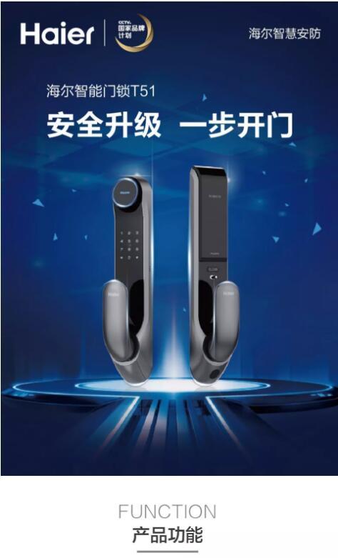 智能家居产品推荐:海尔新一代推拉智能门锁T51