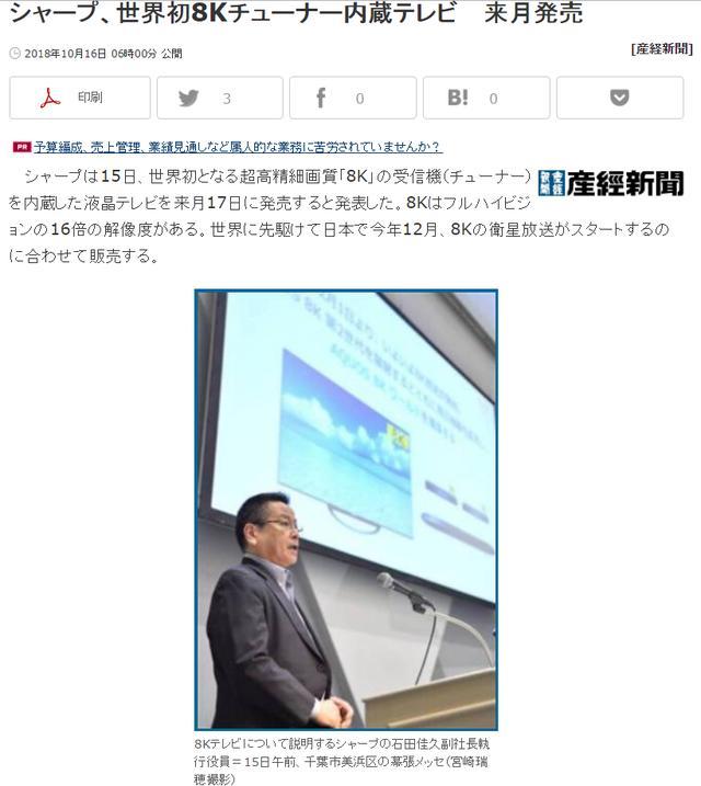 夏普新品发布会在即 邀中国消费者率先领略8K新品风采