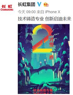 "<font>长虹</font>建业60周年或开启""加速跑""模式"
