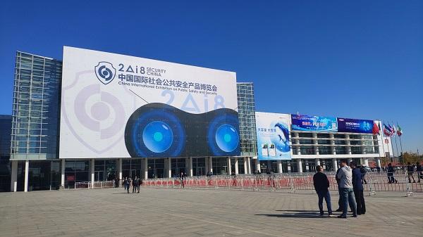 2018北京安博会 几家欢乐几家愁