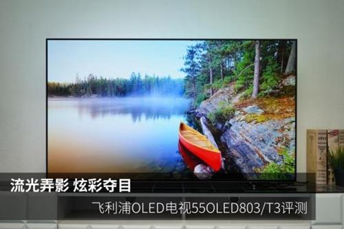 飞利浦<font>OLED电视</font>全面评测:流光弄影,炫彩夺目