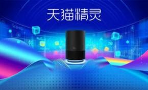 Canalys发第三季度中国<font>智能音箱</font>市场报告 天猫精灵居首