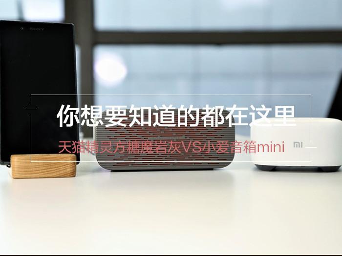 智能音箱:天猫精灵方糖魔岩灰VS小爱音箱mini