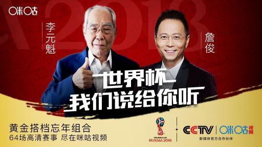 詹俊首战世界杯,咪咕视频三组解说陪你今夜无眠