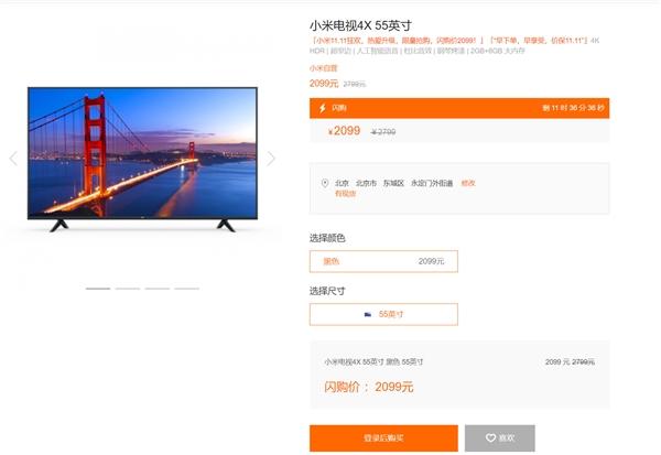 小米电视4X 55英寸双11史上最低价:到手2099元