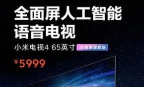 5999元!小米电视4 65英寸版本正式官宣 全面屏AI语音电视
