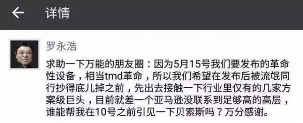 2018年最后一场发布会,罗永浩发布了三款和锤子无关的产品