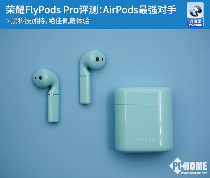 荣耀FlyPods Pro评测:AirPods的最强对手