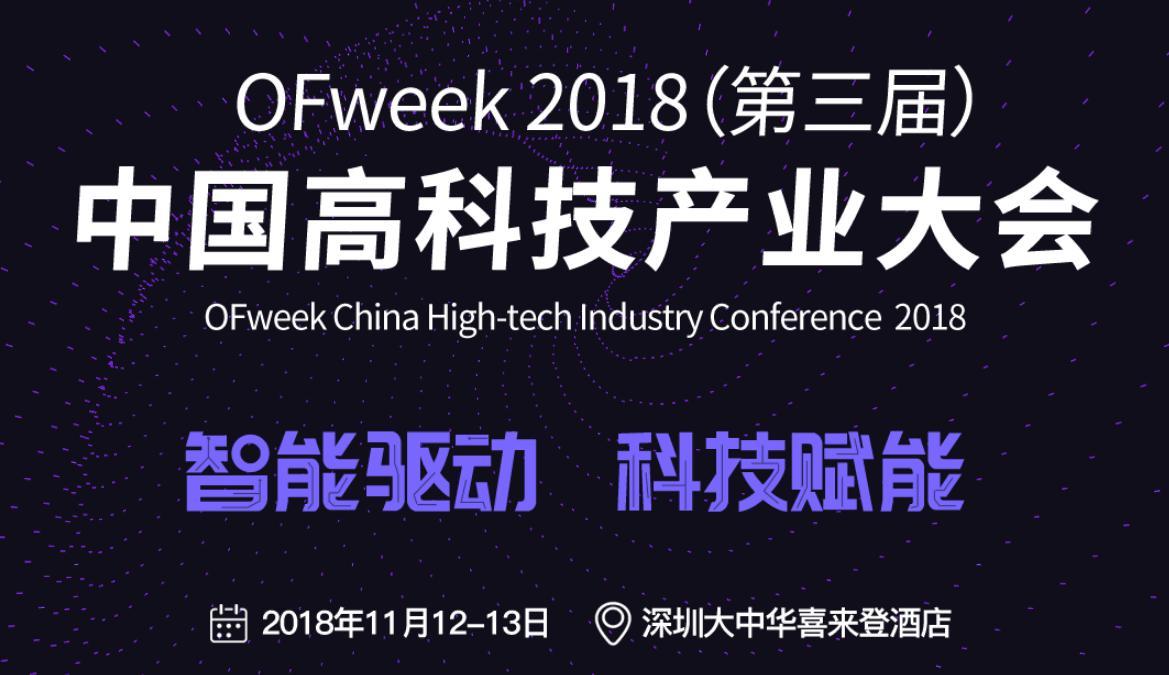 解密智能新风向!OFweek 2018(第三届)中国高科技产业大会即将举行