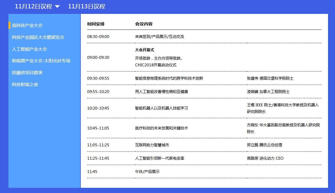 十一月之约--OFweek 2018(第三届)中国高科技产业大会,为你解密智能新风向!