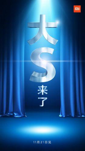 大S来了!小米电视新品官宣:明天发布