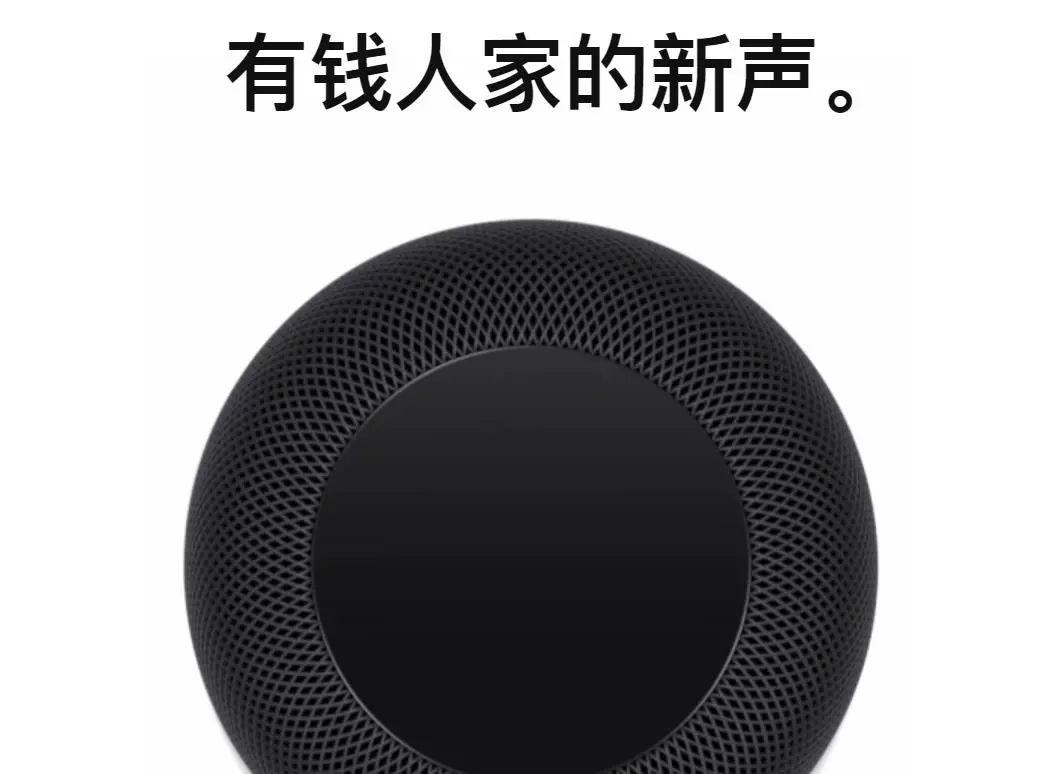 苹果2799的HomePod到底值不值得买?