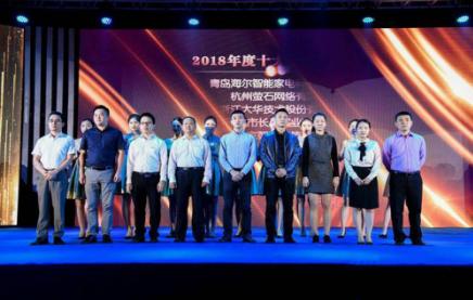 2018年十大智能锁品牌奖揭晓:核桃智能锁—极致设计的实力品牌再获奖