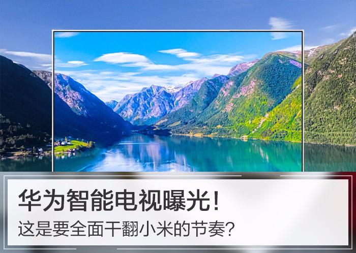 华为智能电视曝光 计划6个月内推向市场