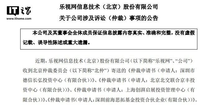 乐视网发公告:因乐视体育融资涉四项诉讼