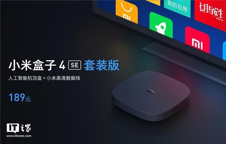 小米盒子4SE套装版发布:人工智能机顶盒